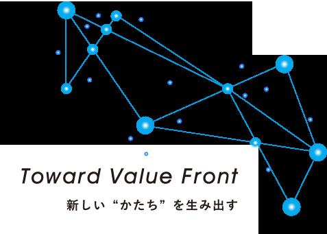 "Toward Value Front 新しい""かたち""を生み出す"