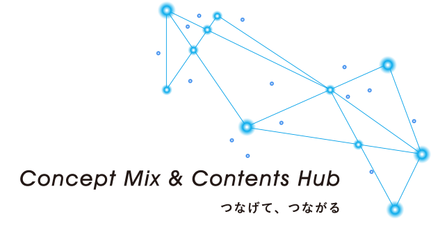Concept Mix & Contents Hub つなげて、つながる