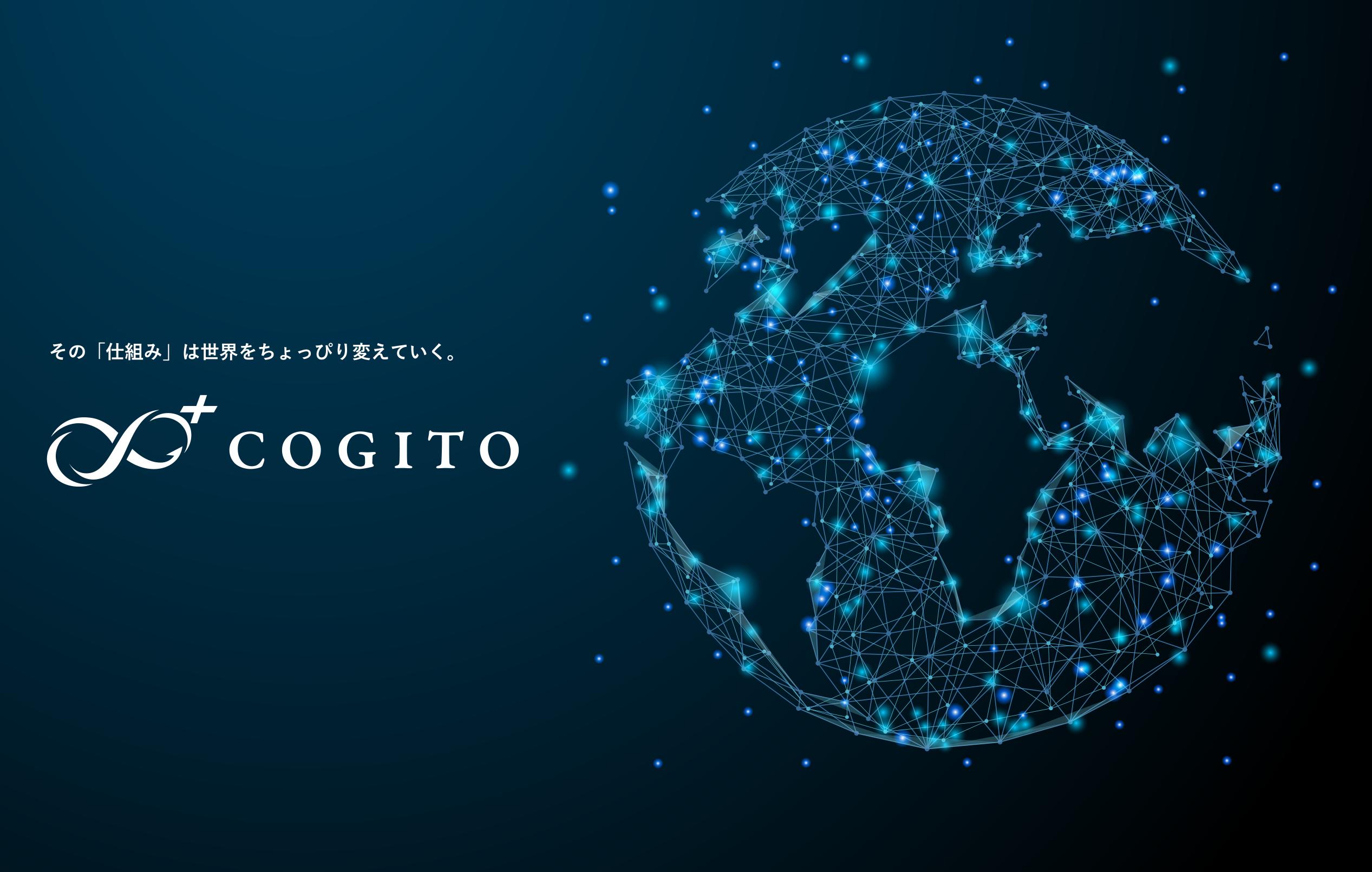 その「仕組み」は世界をちょっぴり変えていく。COGITO